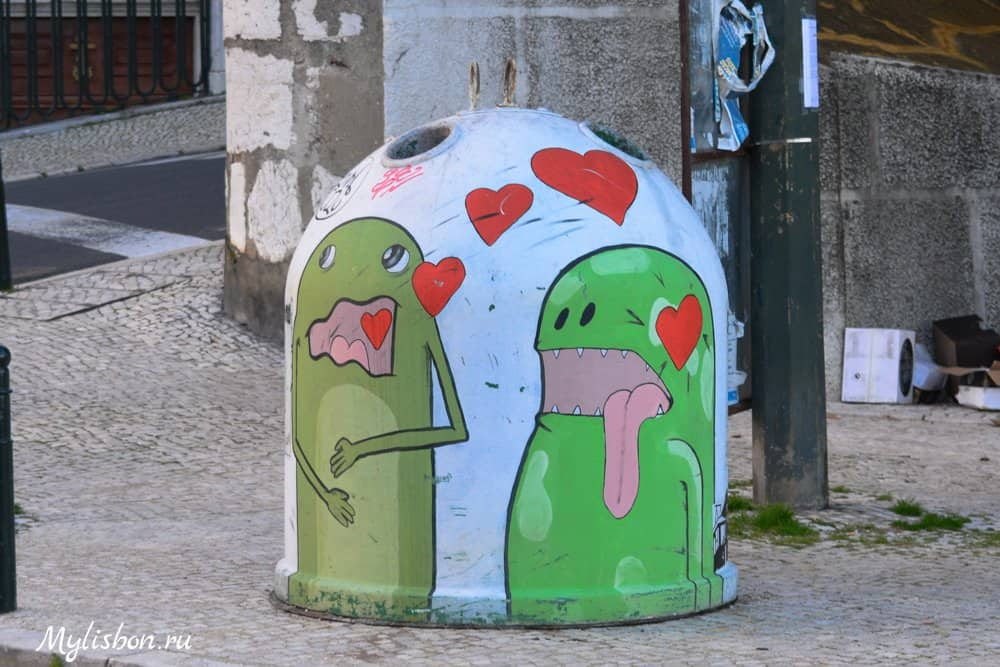 Мусорные баки в Лиссабоне (Lisbon Street art)