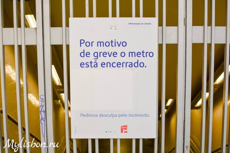 забастовка в метро Лиссабона