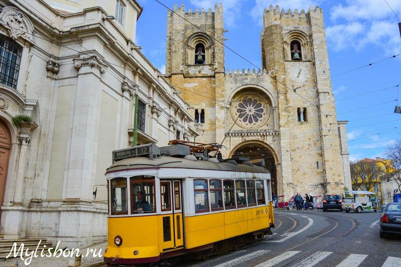 Кафедральный Собор Лиссабона и трамвай (Sé de Lisboa)