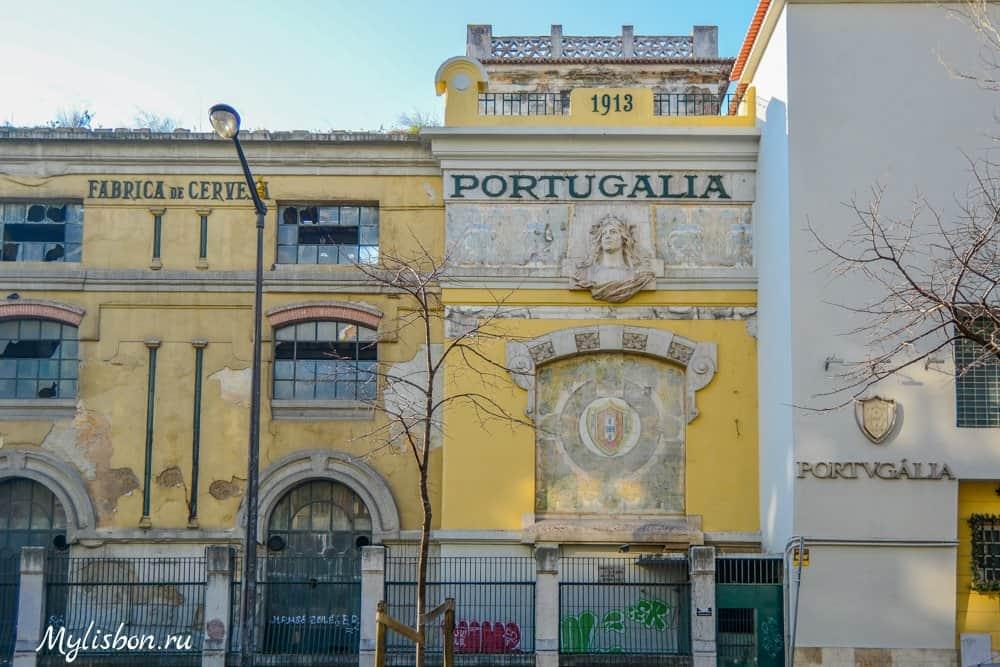 Фабрика пива Португалия
