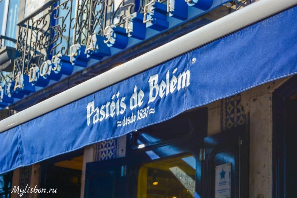 Кафе в Лиссабоне Pastéis de Belém