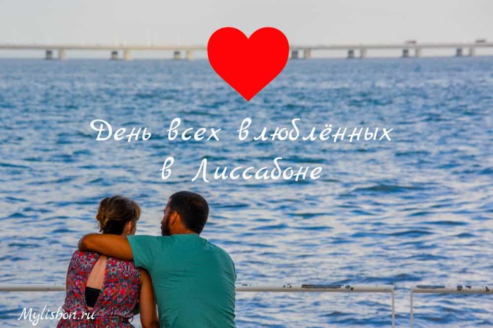 День всех влюблённых в Лиссабоне
