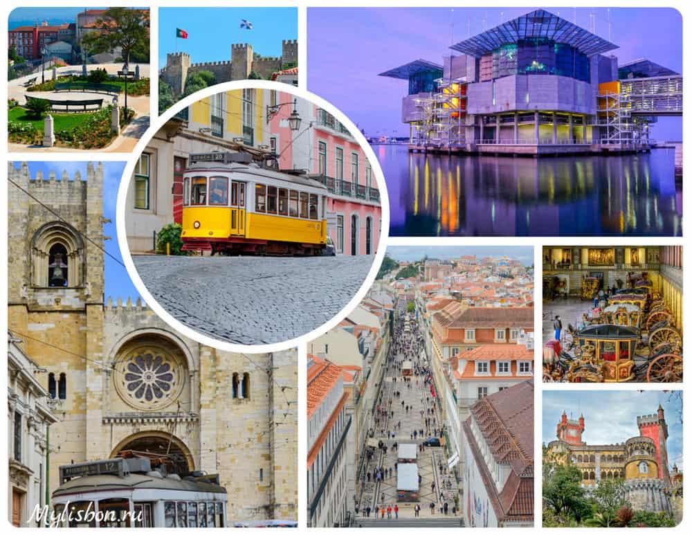 Достопримечательности Лиссабона интересные места