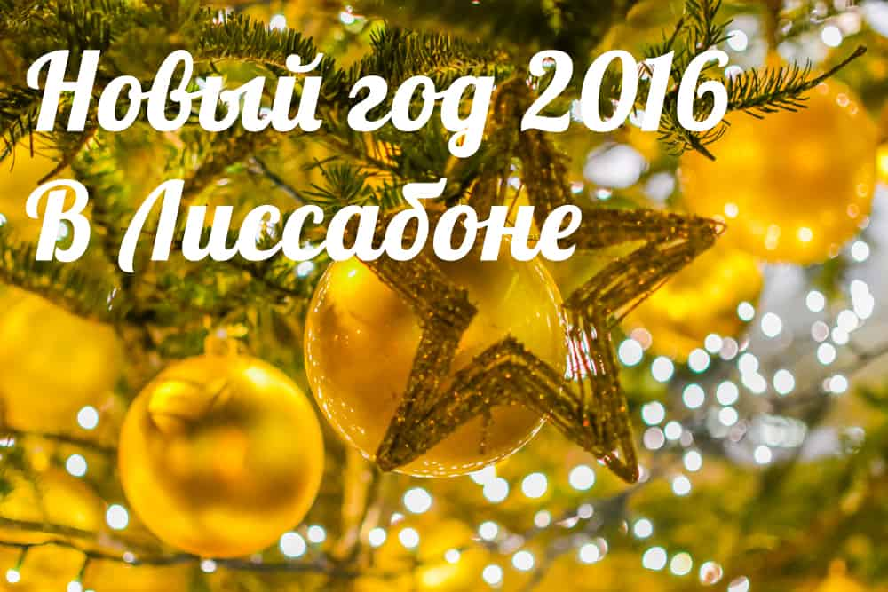 Новый год в Лиссабоне