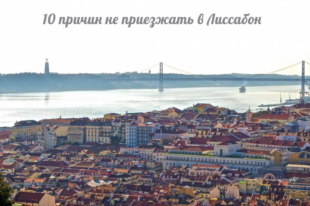 10 причин не приезжать в Лиссабон