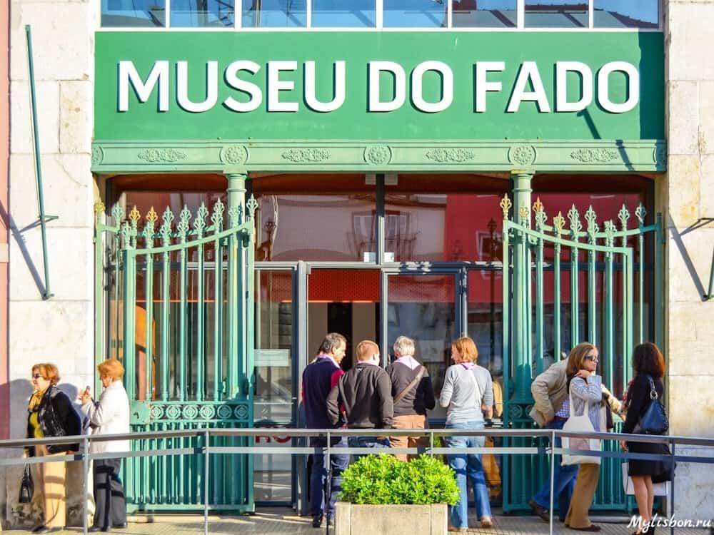 Музей фаду
