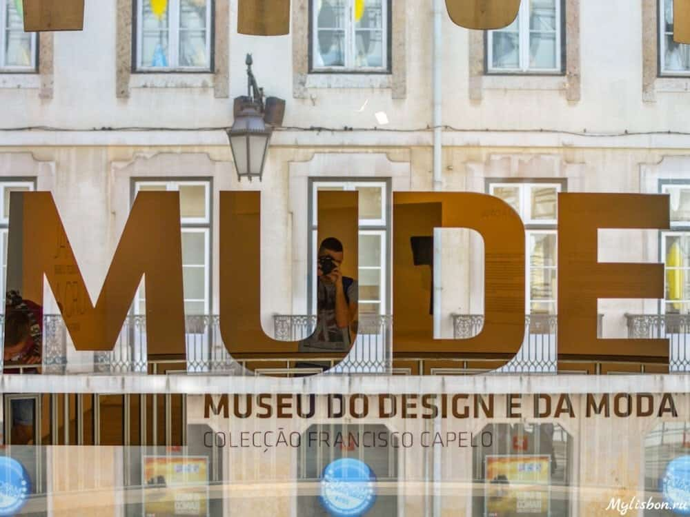 Музей Дизайна и Моды MUDE