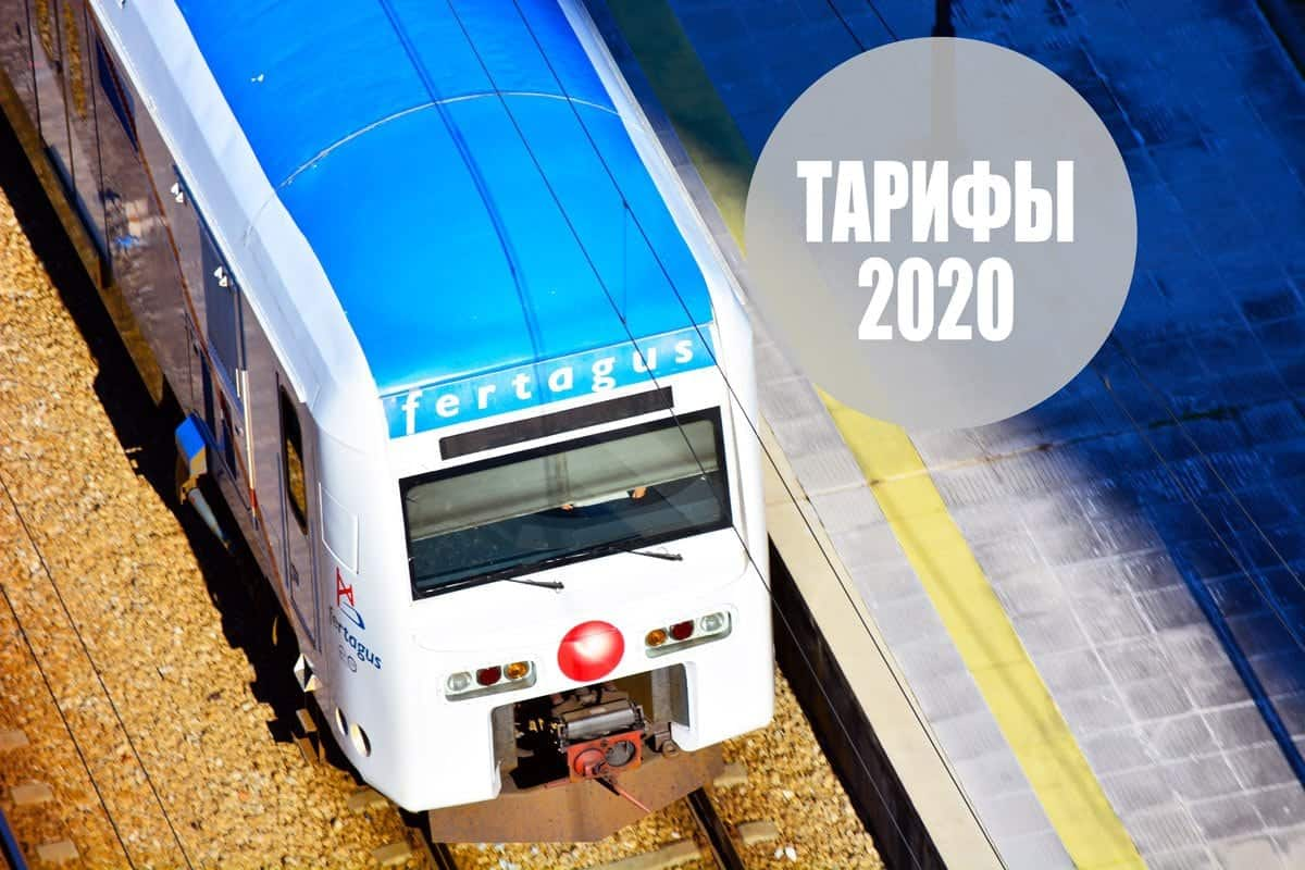 Транспорт Лиссабона 2020