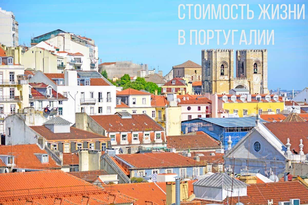 Цены на жилье португалия дубай купить квартиру в бурж халиф